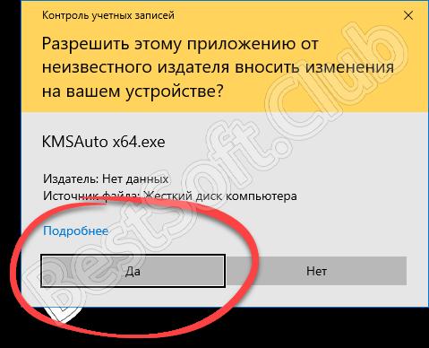 Доступ к правам администратора при запуске KMSAuto Net для Windows 10