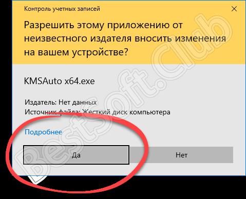 Доступ к правам администратора при запуске KMSAuto Net