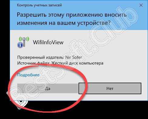 Доступ к правам администратора при запуске WifiInfoView
