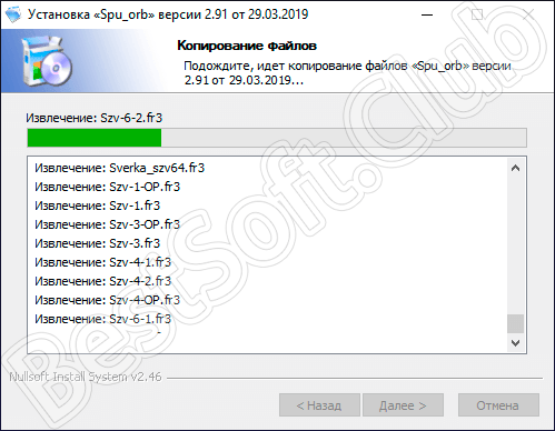 Ход установки Spu_orb