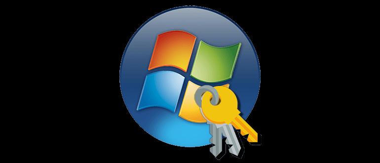 Иконка ключ для Windows 7