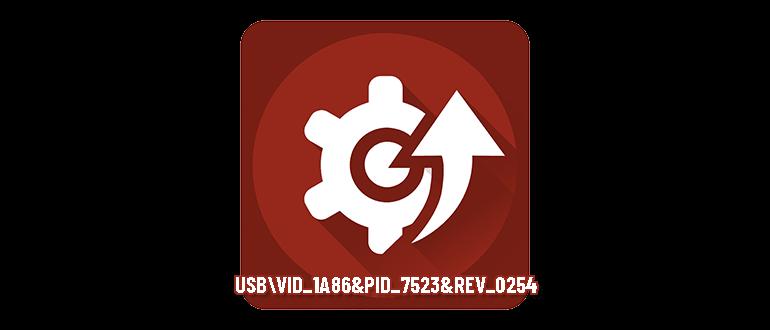 Иконка USB VID_1A86&PID_7523&REV_0254