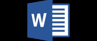 Иконка Word 2016