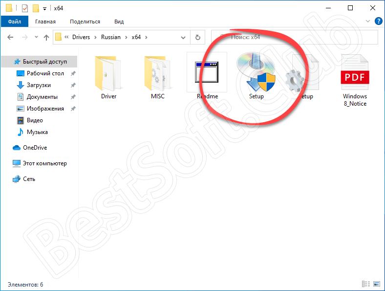 Исполняемый файл драйвера i-SENSYS LBP602