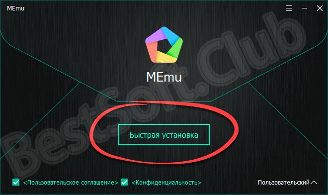 Кнопка начала установки MEmu