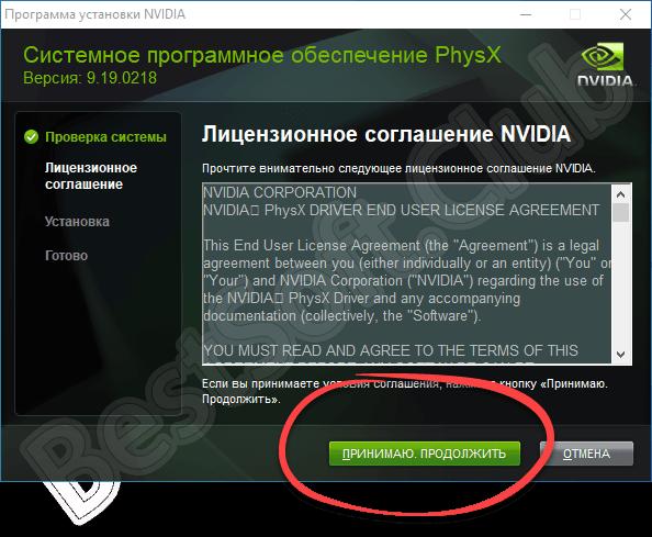 Кнопка принятия лицензионного соглашения PhysX
