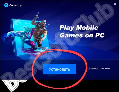 Кнопка установки приложения GameLoop