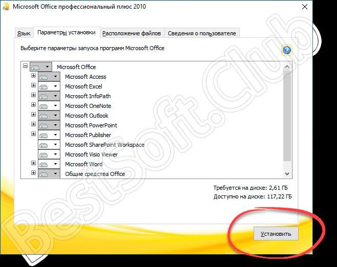 Конфигурация инсталлятора Microsoft Office 2010