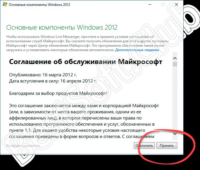 Лицензионное соглашение Киностудия Windows Live