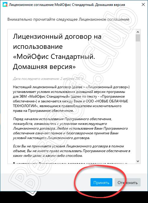 Лицензионное соглашение МойОфис