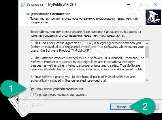 Лицензионное соглашение программы MyPublicWiFi