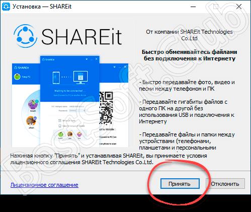 Лицензионное соглашение программы ShareIT