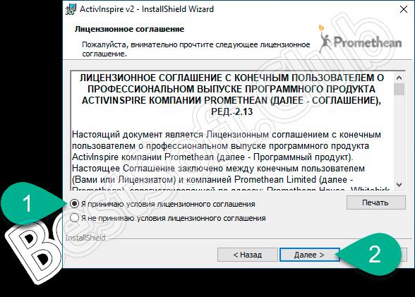 Лицензия приложения ActivInspire