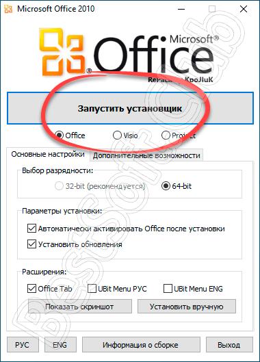 Начало инсталляции Microsoft Office 2010