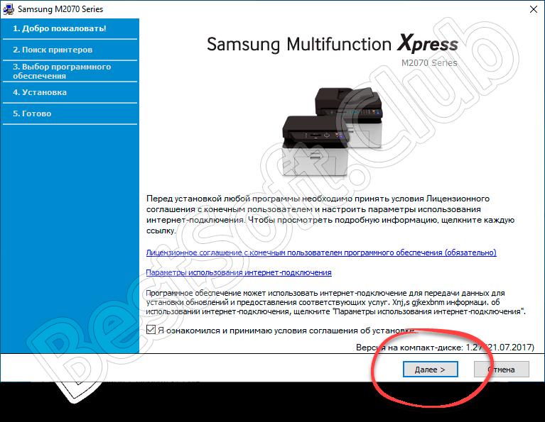 Начало установки драйвера для Samsung Xpress SL-M2070W