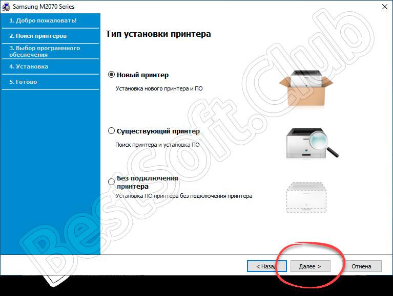 Настройка установки драйвера для Samsung Xpress SL-M2070W