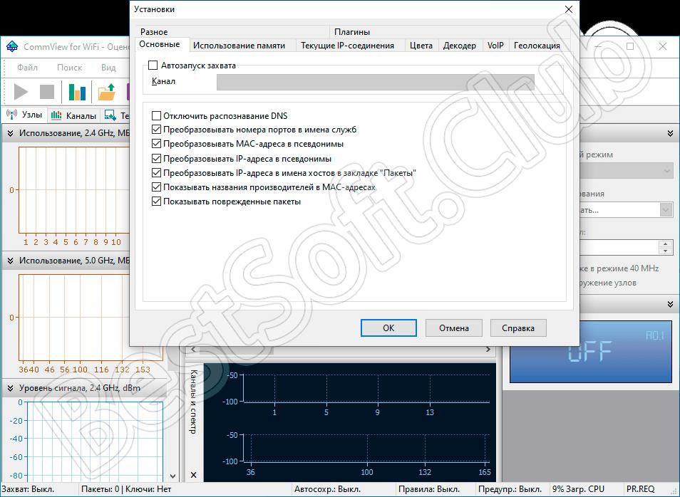 Настройки CommView for WiFi
