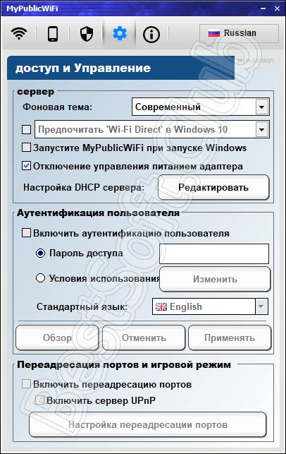 Настройки MyPublicWiFi
