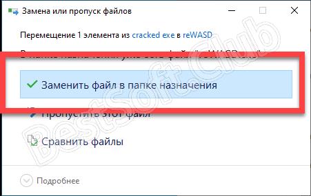Подтверждение замены файла при активации reWASD