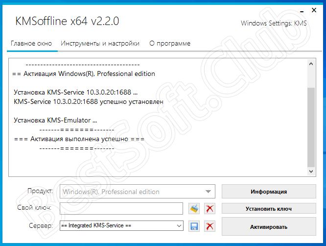 Пользовательский интерфейс KMSOffline