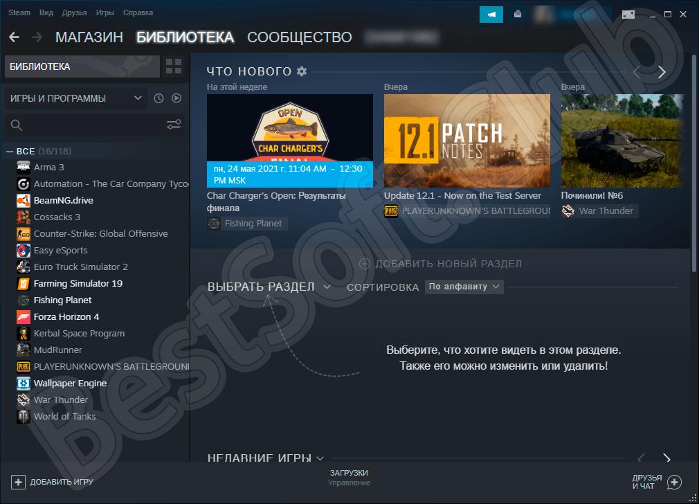 Пользовательский интерфейс Steam