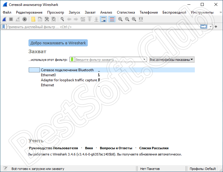 Программа Wireshark