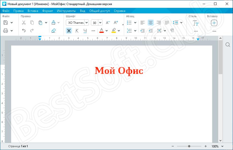 Программный интерфейс МойОфис