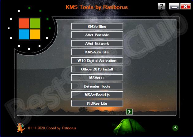 Программный интерфейс KMS Tools