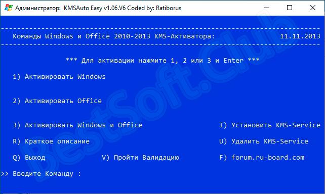 Программный интерфейс KMSAuto Easy