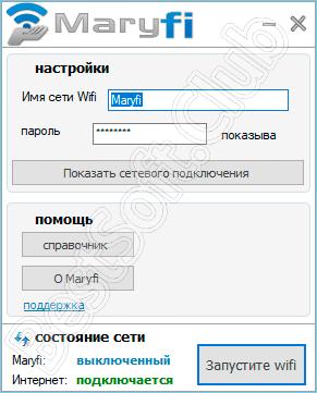 Программный интерфейс MaryFi