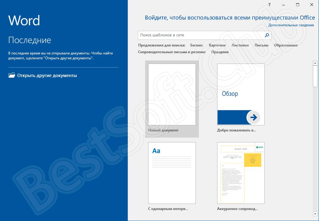 Программный интерфейс Microsoft Word 2016