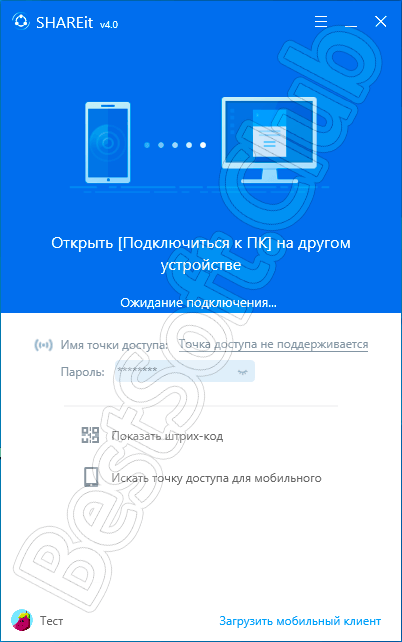 Программный интерфейс ShareIT