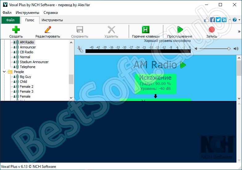 Программный интерфейс Voxal Voice Changer
