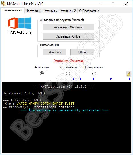 Успешная активация ОС в KMSAuto Net для Windows 10e