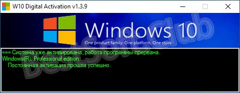 Успешная активация ОС в Windows 10 Digital Activation