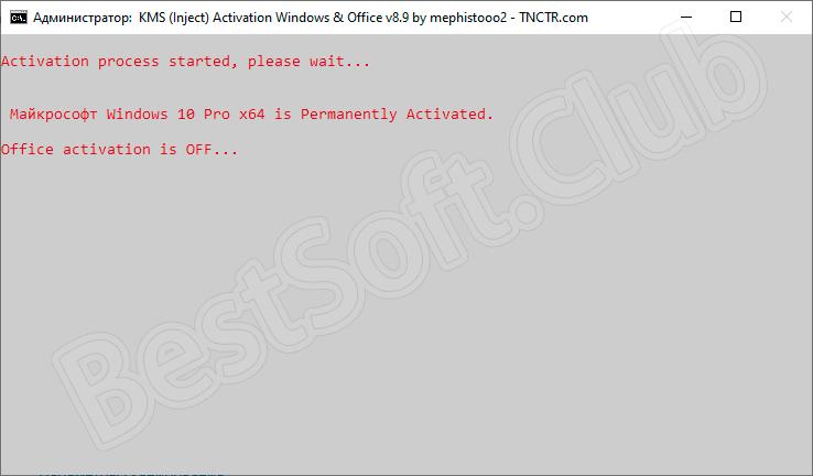 Успешная активация Windows в KMS Digital Online Activation Suite