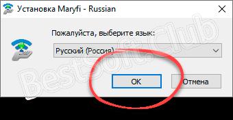 Выбор языка установки MaryFi