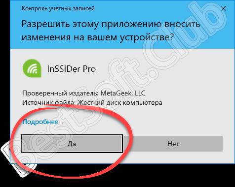 Запрос доступа к полномочиям администратора при запуске InSSIDer