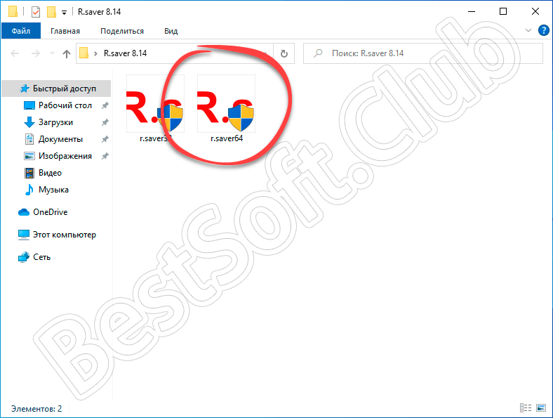 Запуск приложения R.saver