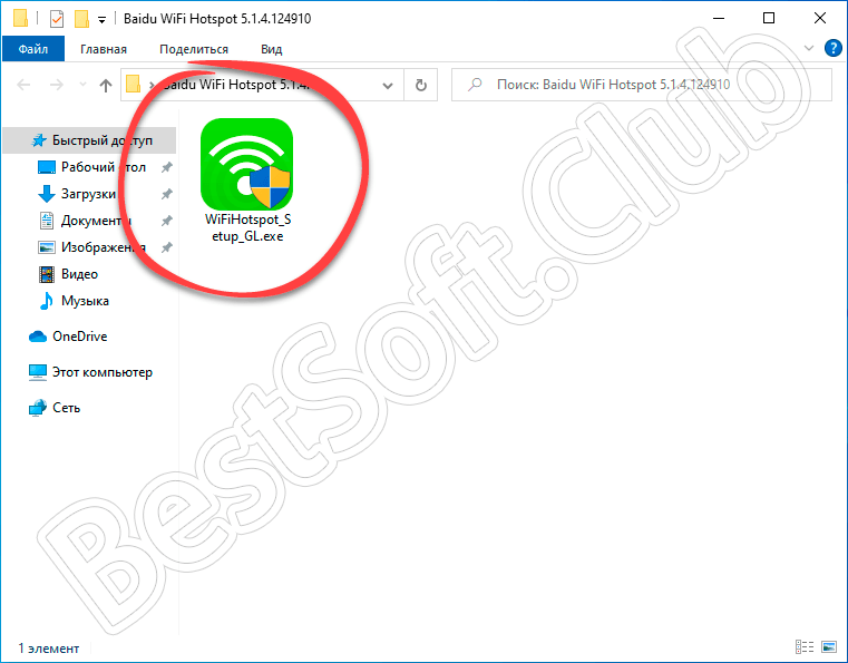 Запуск установки Baidu WiFi Hotspot