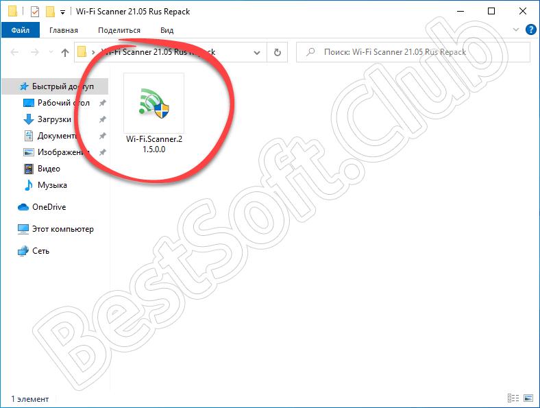 Запуск установки Wi-Fi Scanner