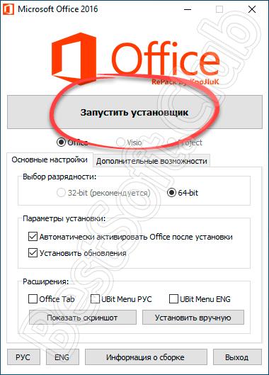 Запуск установщика Microsoft Word 2016