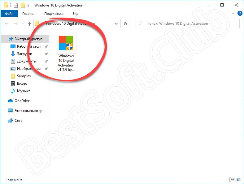 Запуск Windows 10 Digital Activation
