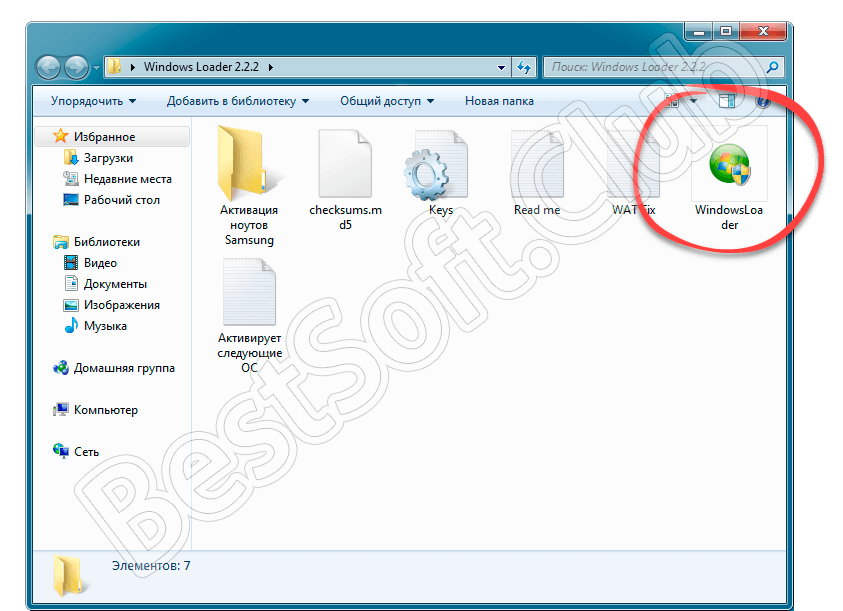 Запуск Windows Loader