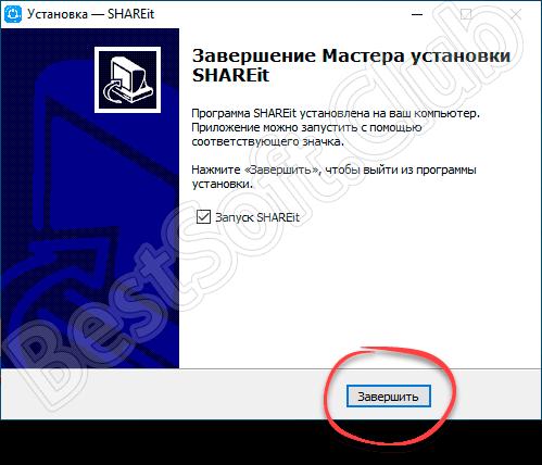 Завершение инсталляции ShareIT