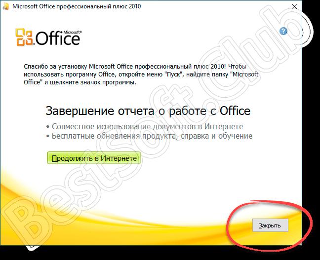 Завершение установки Microsoft Office 2010