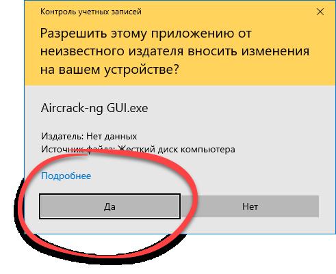 Доступ к полномочиям администратора при запуске Aircrack-ng