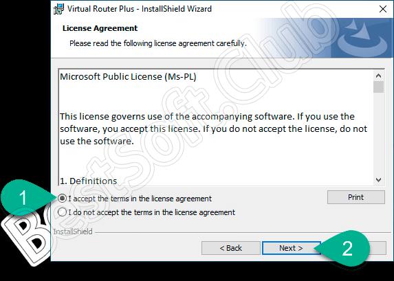 Лицензионное соглашение приложения Virtual Router Plus