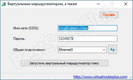 Программный интерфейс Virtual Router Plus