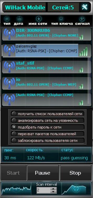 Работа с программой WiHack